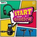 Start पॉडकास्टिंग    Start podcasting