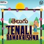 తెనాలి రామన్ కథలు | Tenali Raman Stories