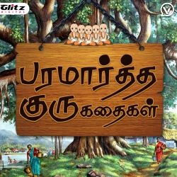 பரமார்த்த குரு கதைகள்   Paramartha Guru Stories