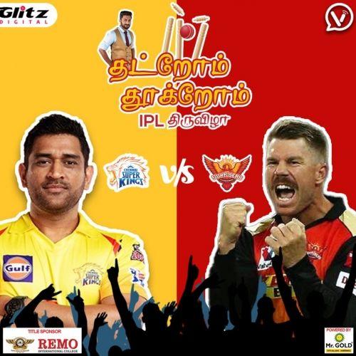 சென்னை சூப்பர் கிங்ஸ் vs சன்ரைசர்ஸ் ஐதராபாத் |தட்றோம் தூக்றோம் | Thatrom Thookrom | IPL திருவிழா