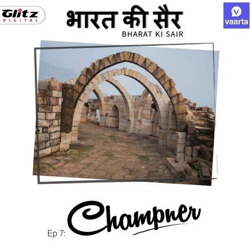 गुजरात : चम्पानेर | Gujarat: Champaner
