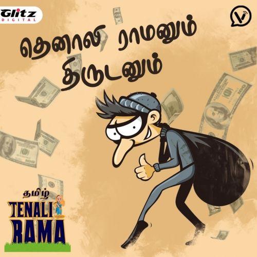 தெனாலி ராமனும் திருடனும்   Tenali Ramanum Thirudanum   தெனாலி ராமன் கதைகள்   Tenali Raman Stories