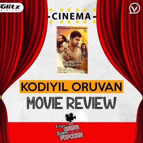 கோடியில் ஒருவன் திரை விமர்சனம் | Movie Review | Konjam Cinema Konjam Popcorn