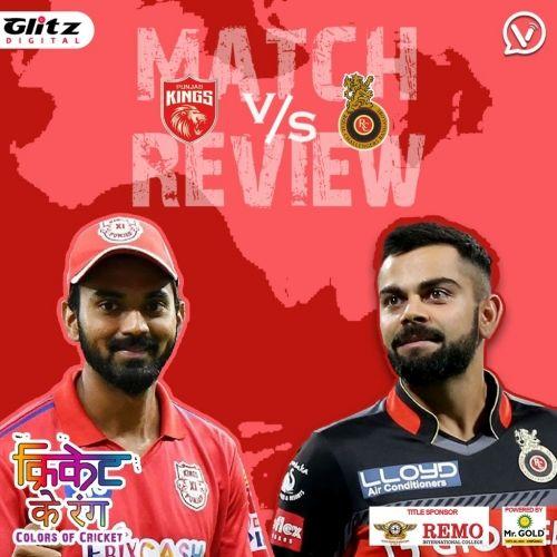 IPL मैच 26 | पंजाब किंग्स vs रॉयल चैलेंजर्स बैंगलोर | Post-Match Review | क्रिकेट के रंग | Colors of Cricket