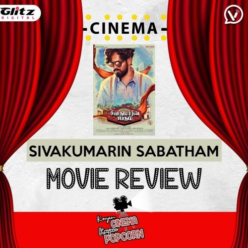 சிவகுமாரின் சபதம் | Movie Review | Konjam Cinema Konjam Popcorn