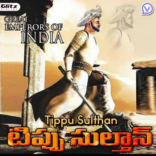టిప్పు సుల్తాన్ l ఎదురులేని బ్రిటిష్ సామ్రాజ్యానికి భారతదేశం లో అతి ముఖ్యమైన శత్రువు టిప్పు సుల్తాన్ l Tippu Sulthan l Great Emperors of India