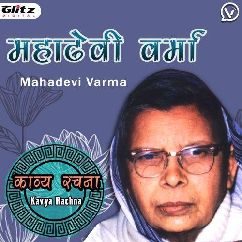 महादेवी वर्मा | Mahadevi Varma