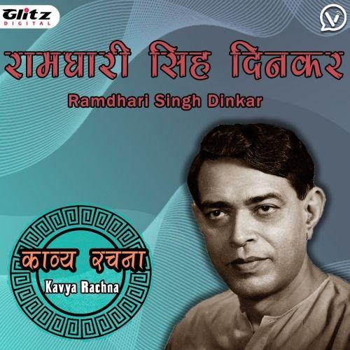 रामधारी सिंह दिनकर | Ramdhari Singh Dinkar