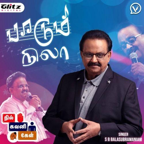 பாடும் நிலா | Tribute to S. P. Balasubrahmanyam | நில் கவனி கேள் | Nil Gavani Kel