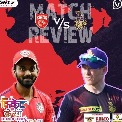 IPL मैच  21 | पंजाब किंग्स vs कोलकाता नाइट राइडर्स | Post-Match Review|  क्रिकेट के रंग | Colors of Cricket