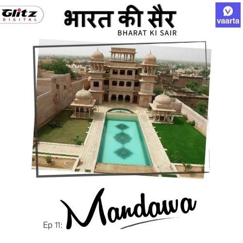राजस्थान : मंडावा | Rajasthan: Mandawa