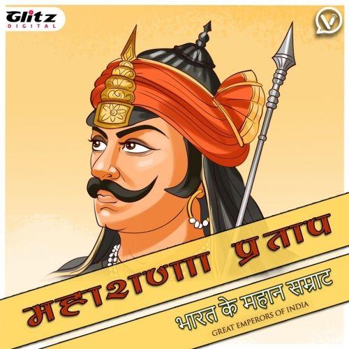 महाराणा प्रताप | Maharana Pratap