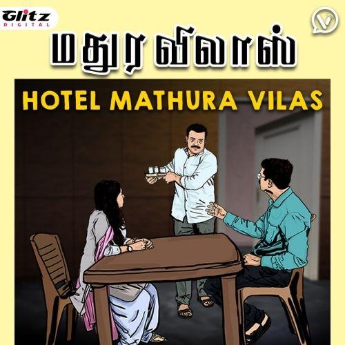 மதுர விலாஸ் | Mathura Vilas