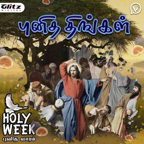 புனித வார திங்கள் | HOLY WEEK MONDAY IN TAMIL