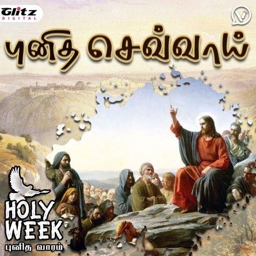 புனித வார செவ்வாய்  | HOLY WEEK TUESDAY IN TAMIL