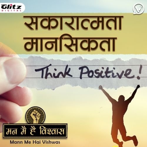 सकारात्मक मानसिकता | Positive Mindset | Man Me Hai Vishwas | Faith Is In The Mind
