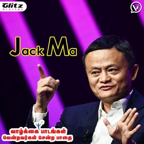 நிராகரிப்புகள் மற்றும் வாய்ப்புகள் - ஜாக் மாவின் வாழ்க்கை வரலாறு   Rejections are Opportunities – A Jack Ma Story