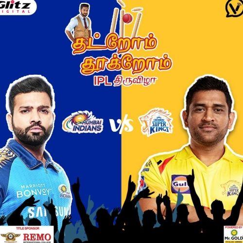 சென்னை சூப்பர் கிங்ஸ்  vs  மும்பை இந்தியன்ஸ் | தட்றோம் தூக்றோம் | Thatrom Thookrom | IPL திருவிழா