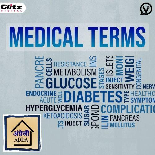 Medical Terms | Angrezi Adda | English Pronounciation