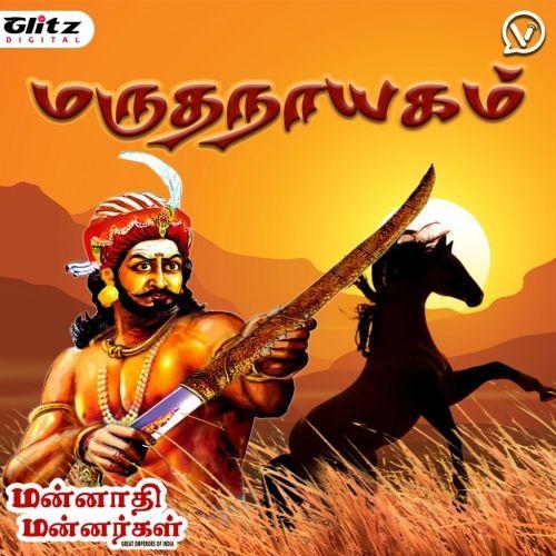 மருதநாயகம்   Marudhanayagam