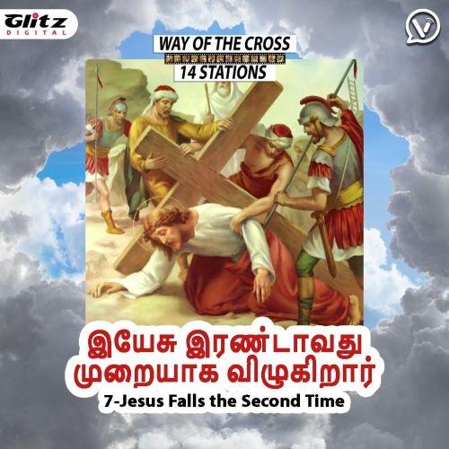7. இயேசு இரண்டாம் முறை கீழே விழுகிறார் | Jesus falls beneath His cross, the second time