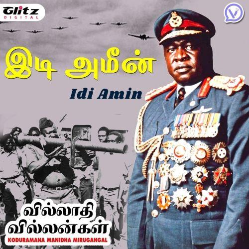 இடி அமீன்   Idi Amin