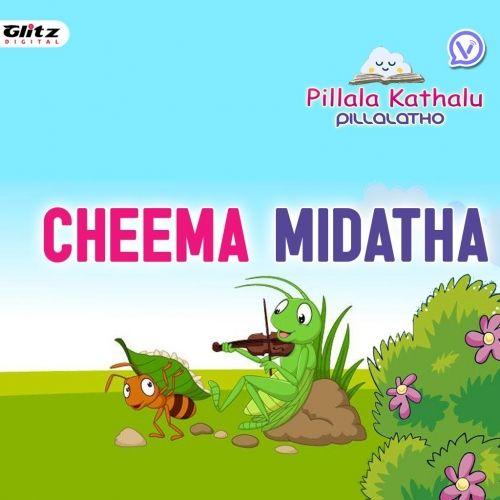 చీమ - మిడత | Cheema - Modata ( The Ant and the Grasshopper )