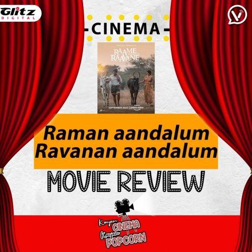 ராமே ஆண்டாளும் ராவணே ஆண்டாளும் | Movie Review | Konjam Cinema Konjam Popcorn