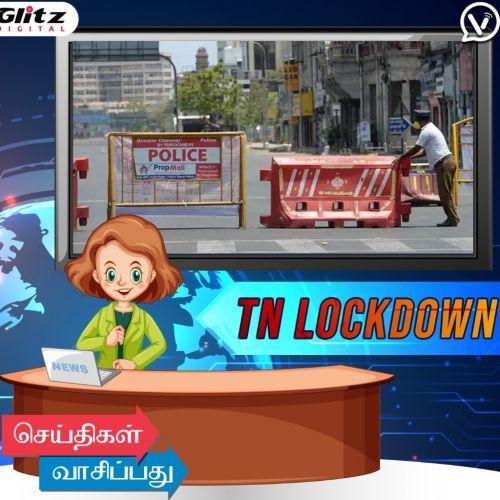 இன்று முதல் தமிழகத்தில் lockdown | செய்திகள் வாசிப்பது | Daily News Update