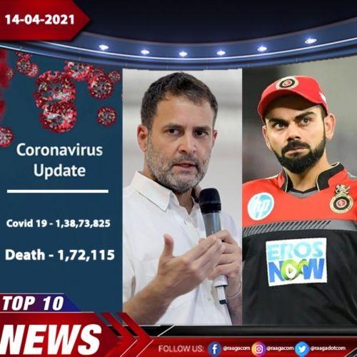 Top 10 News - 14-04-21