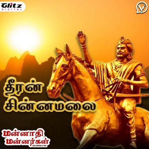 மன்னர் தீரன் சின்னமலை   Dheeran Chinnamalai King story In Tamil