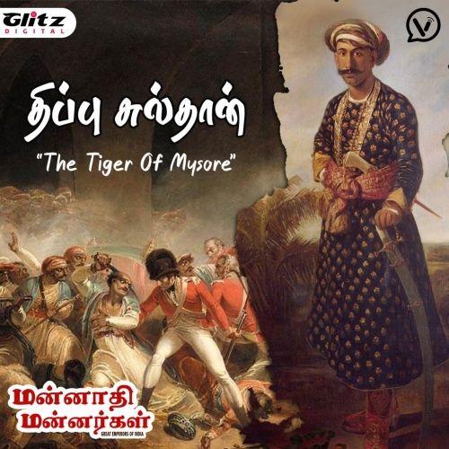 திப்பு சுல்தான்   Tipu Sultan
