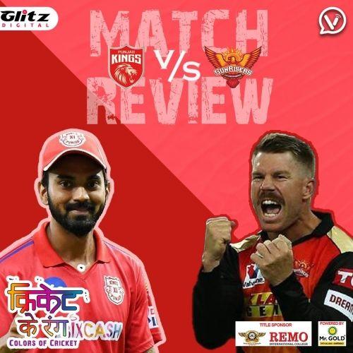 IPL मैच 14 | पंजाब किंग्स vs सनराइजर्स हैदराबाद | Post-Match Review |  क्रिकेट के रंग | Colors of Cricket