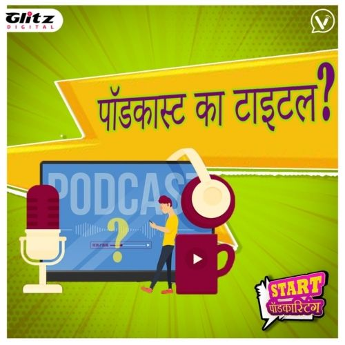 How to Title your Podcast? | पॉडकास्ट का टाइटल? | Start Podcasting