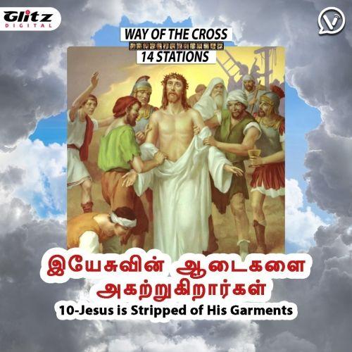 10. இயேசுவின் ஆடை களையப்படுகிறது | Jesus Is Stripped Of His Garments