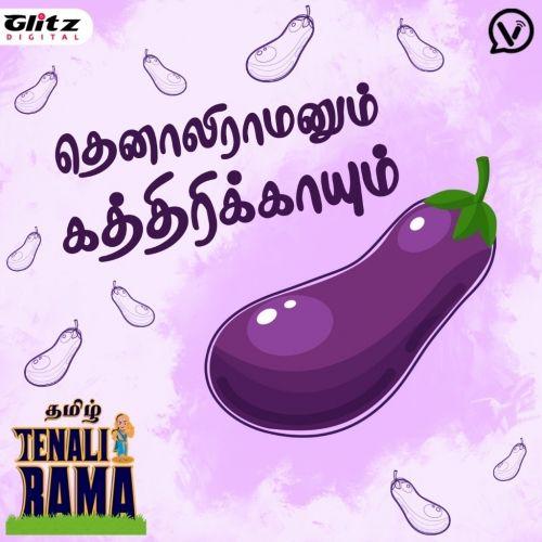 தெனாலிராமனும் கத்தரிக்காயும்   Tenaliramanum kattarikayum   தெனாலிராமன் கதைகள்   Tenali Raman Stories