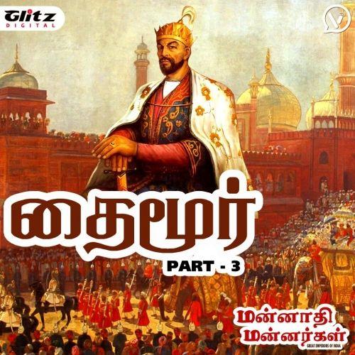தைமூர் பகுதி - 3   Timur Part - 3   மன்னாதி மன்னர்கள்   Mannathi Mannargal