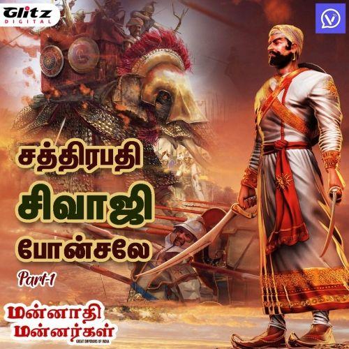 சத்ரபதி சிவாஜி போன்சலே பகுதி 1   Shivaji Bhonsale Part 1