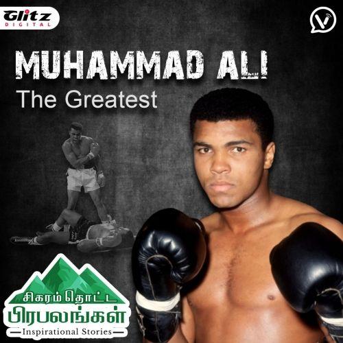 முகம்மது அலி | Muhammad Ali