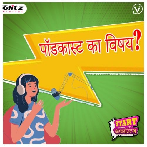 How to choose a Podcast topic?   पॉडकास्ट का विषय?   Start Podcasting
