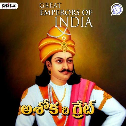 అశోక ది గ్రేట్ l భారతదేశ గొప్ప చక్రవర్తులు l Ashoka The Great l Great Emperors of India
