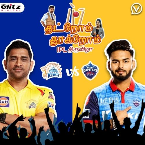 சென்னை சூப்பர் கிங்ஸ் vs டெல்லி கேபிடல்ஸ் | தட்றோம் தூக்றோம் | Thatrom Thookrom | IPL திருவிழா