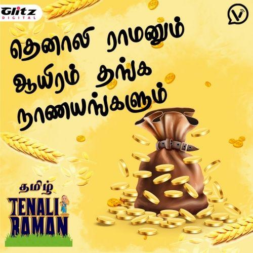 தெனாலி ராமனும் ஆயிரம் தங்க நாணயங்களும்  Tenaliramanum Ayiram Thanga Nanayangalum   தெனாலி ராமன் கதைகள்   Tenali Raman Stories