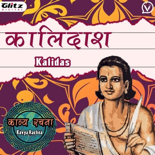 काव्य रचना | Kali Das