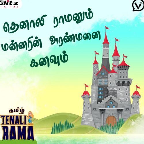 தெனாலி ராமனும் மன்னரின் அரண்மனை கனவும்   Tenali Ramanum Mannarin Aranmanai kanavum    தெனாலி ராமன் கதைகள்   Tenali Raman Stories