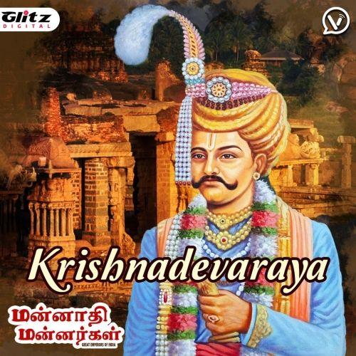 கிருஷ்ணதேவராயன்   Krishnadevaraya