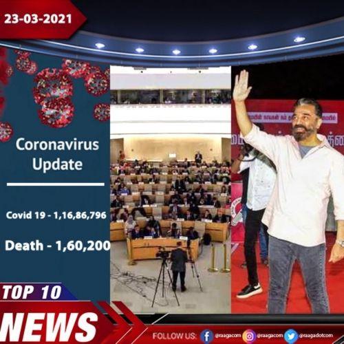 Top 10 News - 23-03-21