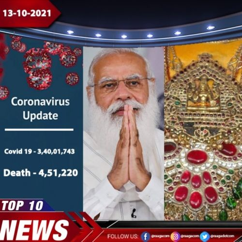 Top 10 News - 13-10-21