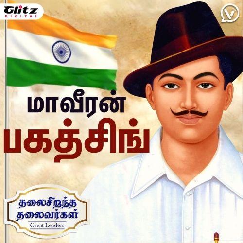 மாவீரன் பகத்சிங் | Shaheed Bhagat Singh