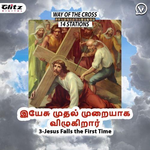 3. இயேசு முதல் முறையாக கீழே விழுகிறார் | Jesus falls for the first time
